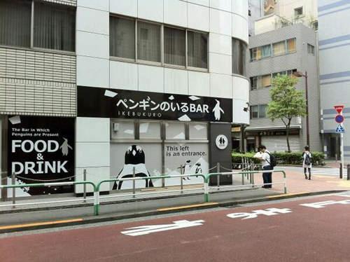 東京企鵝酒吧