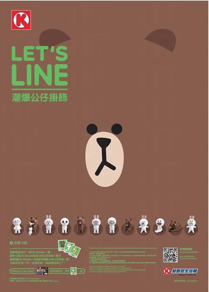 OK 便利店 X LINE 公仔掛飾 poster