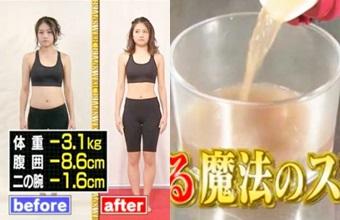 日本人氣減肥法! 餐前飲一杯2星期腰圍減3吋