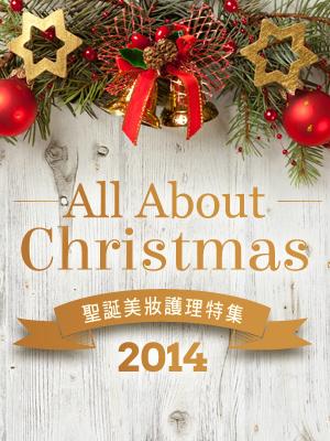 ALL ABOUT CHRISTMAS!2014 聖誕美妝護理特集
