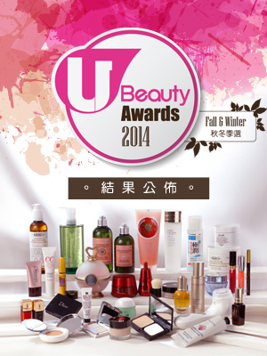 U Beauty Awards 2014 秋冬季選 結果公佈