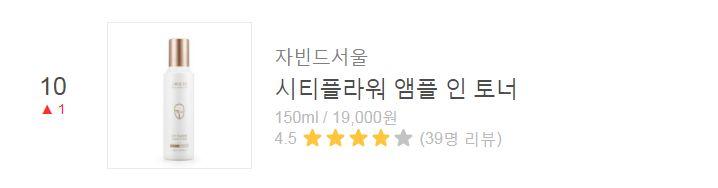 JAVIN De Seoul City Flower Ampoule In Toner