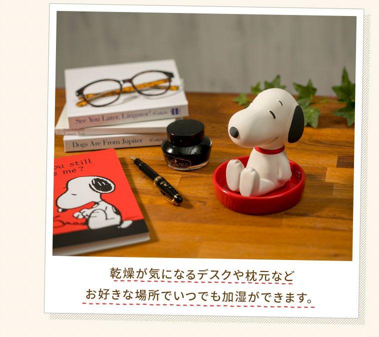 SNOOPY坐在紅色小盤!日本推出限定版史努比加濕器!