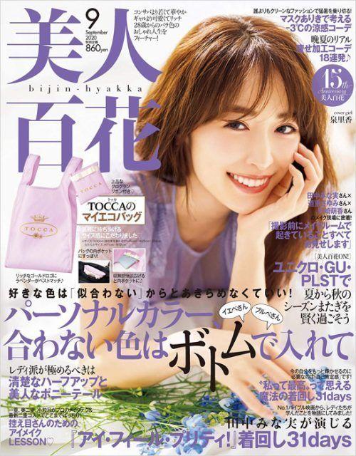 《美人百花》9月號|860日元連稅|日本發售日期︰2020年8月11日
