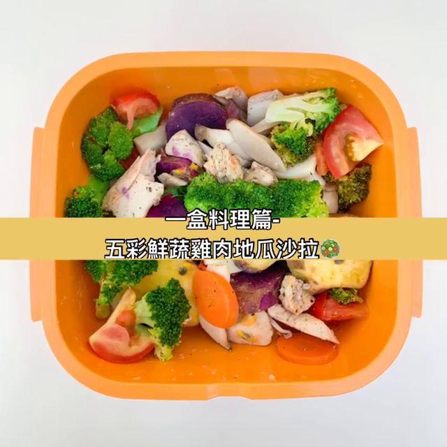 1 五彩鮮蔬雞肉地瓜沙拉
