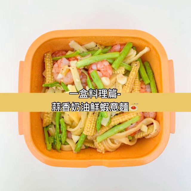 2蒜香奶油鮮蝦意麵