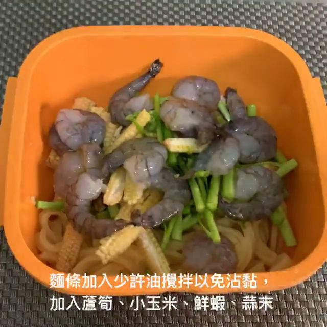 意粉加點油拌勻,加入蘆筍、小玉米、鮮蝦及蒜末。