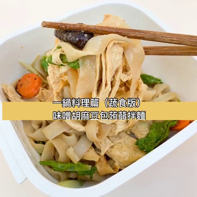 3 味噌胡麻豆包蒟蒻拌麵(蔬食版)