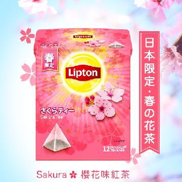 猶如置身櫻花樹下~日本直送櫻花味紅茶