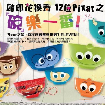 7-Eleven x Pixar 立體陶瓷碗 6月28日起接受換購
