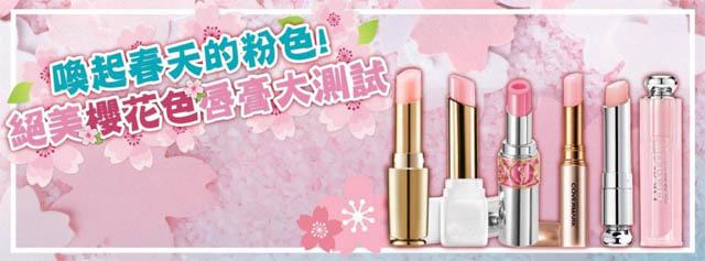 喚起春天的粉色!絕美櫻花色唇膏大測試