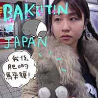 BAKUTIN(ばくちん)