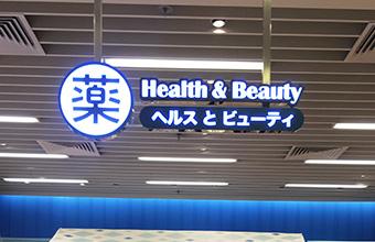 限定購物禮遇!觀塘一田全新日式藥妝專區