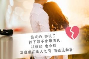聽著徐佳瑩〈耳邊風〉說分手!相愛6年被生活磨蝕