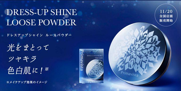 适合冬季乾燥天气!奶油质感!日本Primavista新推限定版粉底