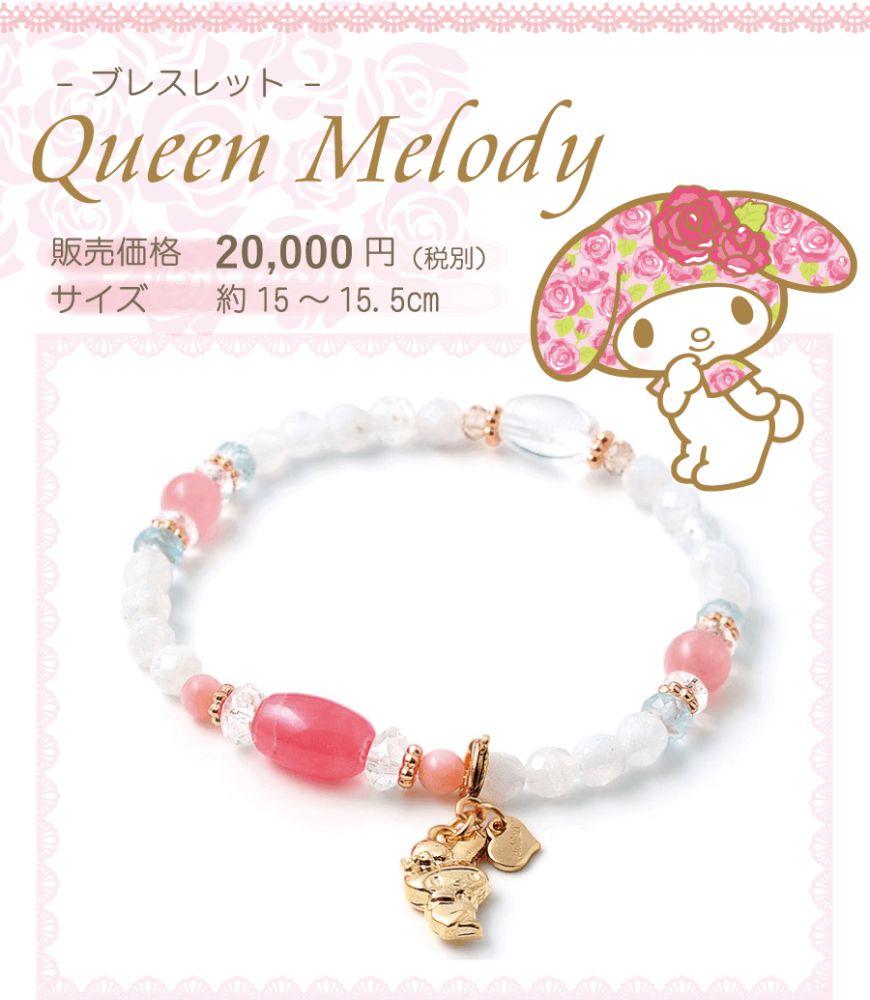 My Melody44歲生日快樂!精選7大品牌卡通商品!香薰、戒指、袋款!
