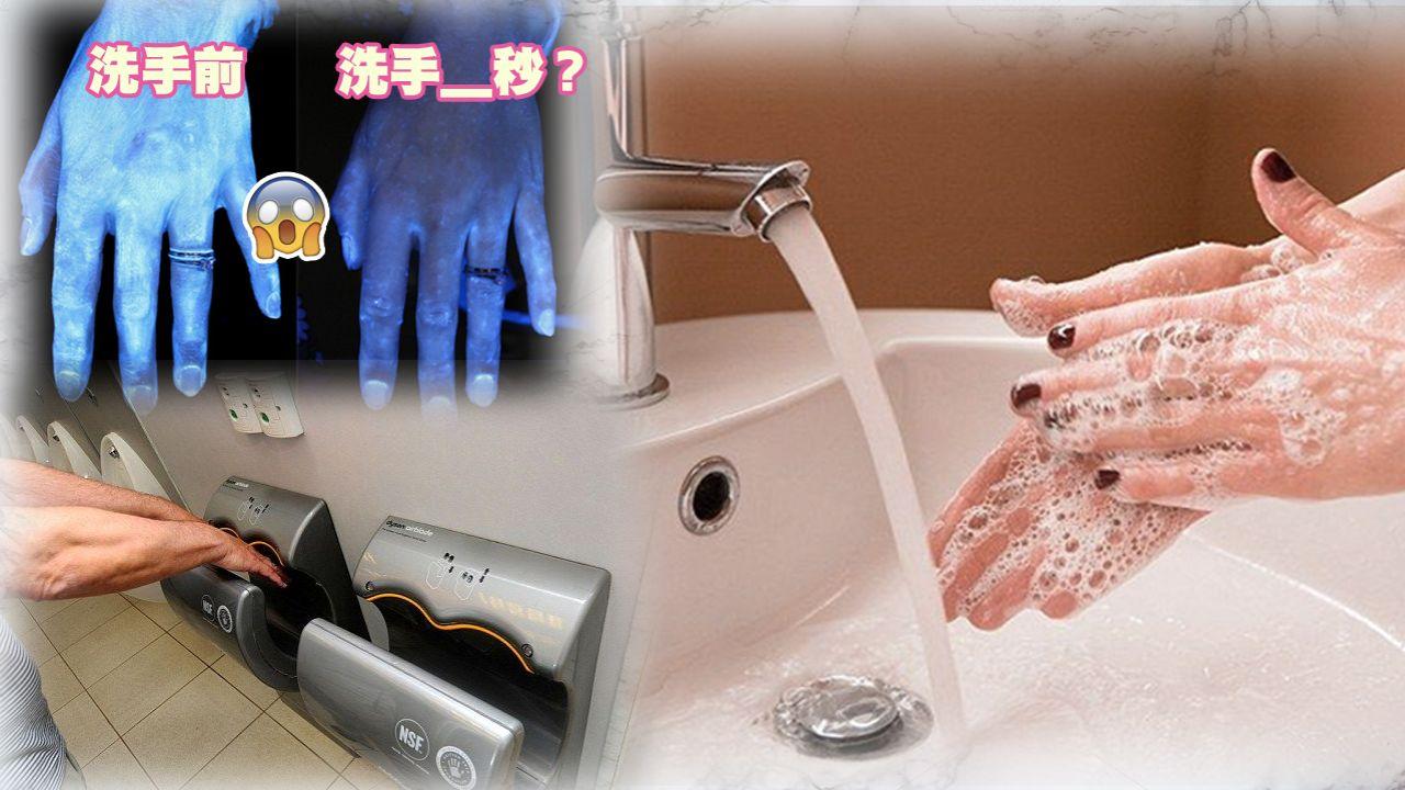 【正確洗手要幾秒?】大部分人僅洗手6秒!英國實驗揭示:手指__容易隱藏細菌!用毛巾擦手好嗎?