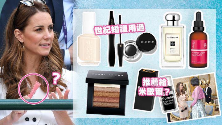 凱特王妃愛用親民彩妝護膚品!唇蜜/香水/指甲油!最平只需HK$54!