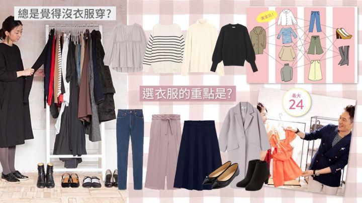 日本造型師分享「1432襯衫黃金比例」!10件單品24種配搭!實用秋冬省錢穿搭法!