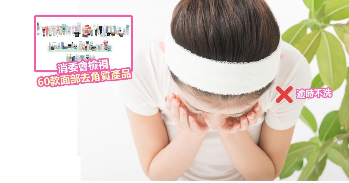 【消委會】使用去角質產品時應注意!5個使用貼士