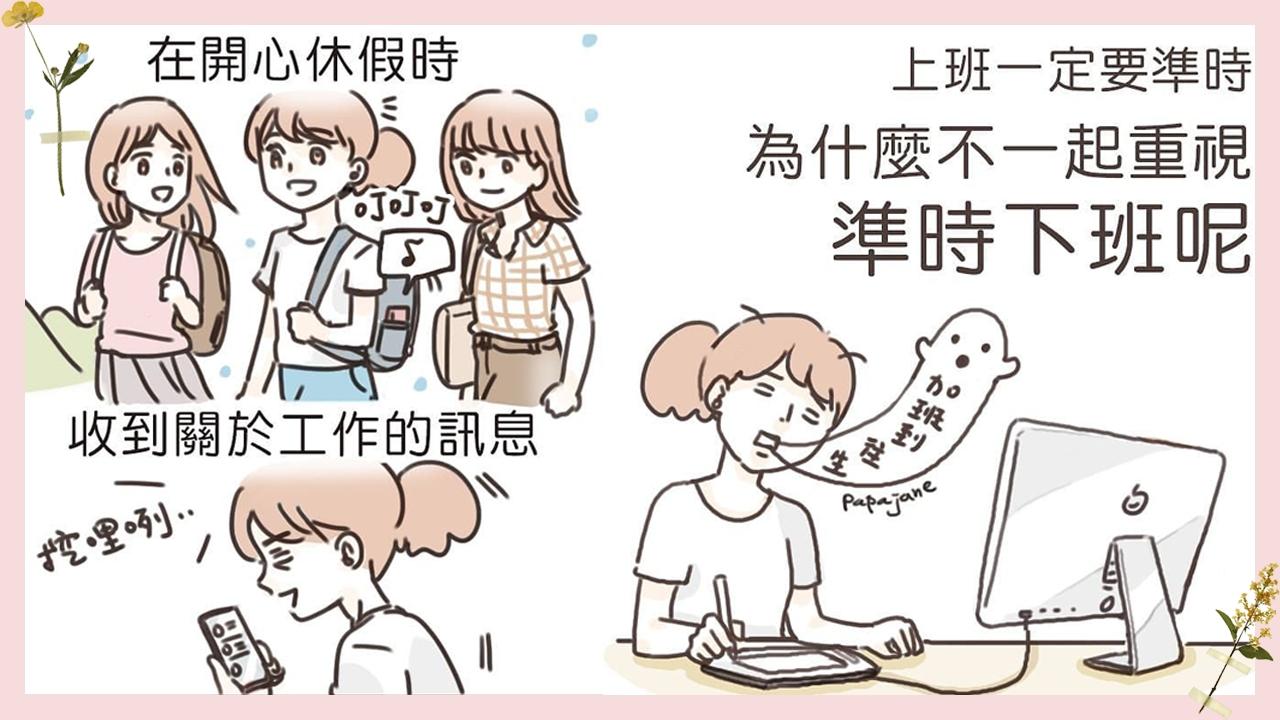 「返工耐咗,妝都唔願化」、「放假仲收到工作message」!到星期五未?10個打工仔翻白眼翻到後腦的瞬間!