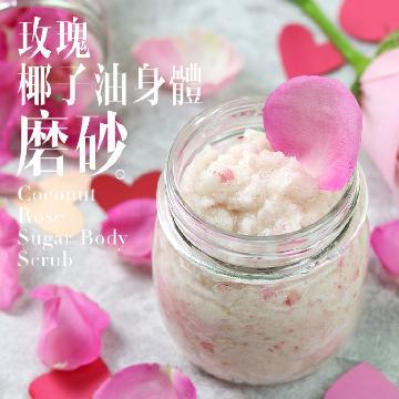 玫瑰椰子油身體磨砂