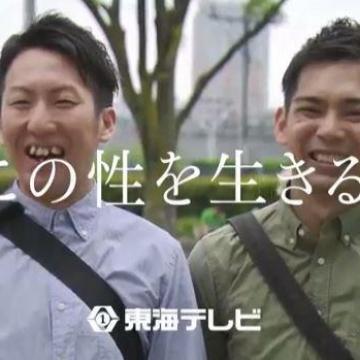 牽手也需要勇氣!日本ACC廣告金獎「活在我的性傾向」