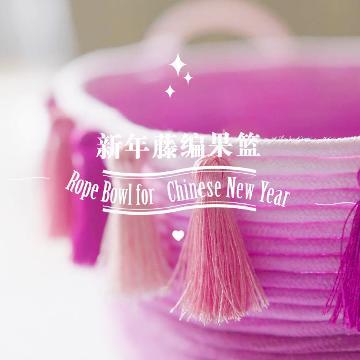 棉繩+流蘇裝飾!自製漸變色新年果籃