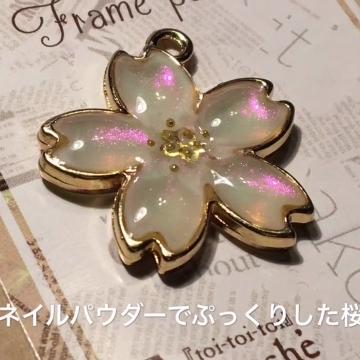 粉色鏡面粉+珍珠!自製櫻花鎖匙扣