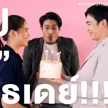 男神Nichkhun 被嫌棄?《把哥哥退貨可以嗎》泰國票房大收!