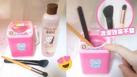 韓國daiso「玩具洗衣機」爆紅!清洗化妝掃竟超乾淨!具自動清洗、排水系統!