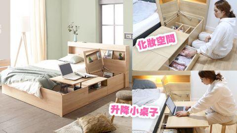 宅女整天不用出房間!韓國一體式儲物床!超方便化妝位+升降小桌子!