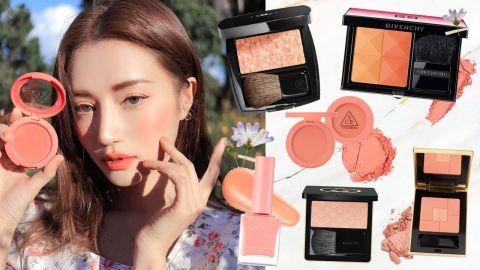 CHANEL、GUCCI、GIVENCHY!春夏活力色調!精選10款日落橙調胭脂產品!