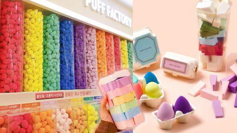 【內附地址】韓國Etude House「夾糖式」 PUFF FACTORY!自選七彩美妝蛋
