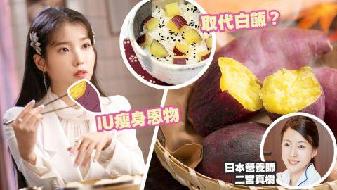 日本營養師推介番薯減肥4種食法!2星期鏟肉2KG!【內附減肥食譜】