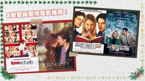 8部聖誕愛情電影推薦!一起感受冬日浪漫!你最想和誰看?