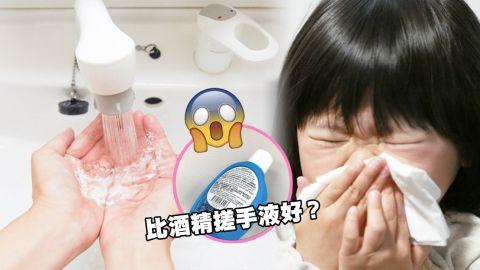 【武漢肺炎】日本研究:肥皂洗手30秒=有效殺死流感病毒!效果比酒精洗手液好?