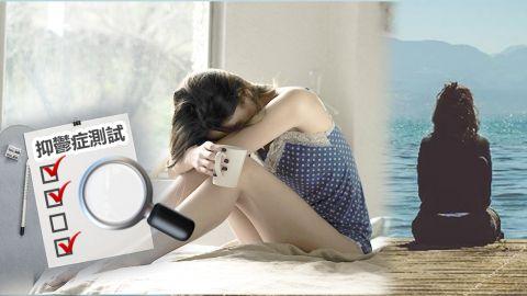 【1 分鐘抑鬱症測試】簡易自我診斷:出現焦慮症狀、喪失興趣、乏力少動?