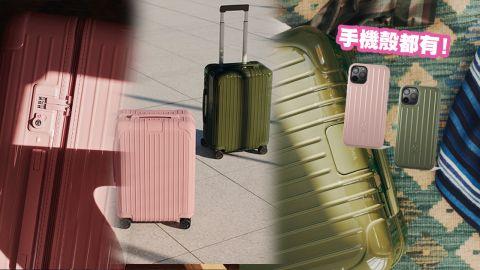 RIMOWA推出新色行李箱!「沙漠霧粉」、「仙人掌墨綠色」!週末Staycation必備!