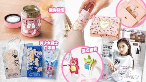 【12月號】日本雜誌豪華贈品10選!美少女戰士口罩套、碎花銀包、FILA旅行分裝組!