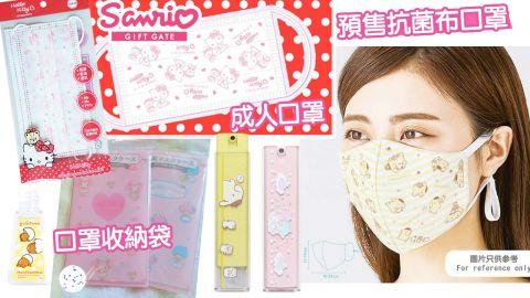 Sanrio正版印花成人口罩最平$3.8/個!迷你屏幕清潔劑/口罩收納袋/布口罩預售!【附購買連結】