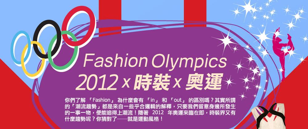 你們了解 「Fashion」 為什麼會有 「in」 和 「out」 的區別嗎?其實所謂的「潮流趨勢」都是來自一些乎合邏輯的解釋,只要我們留意身邊所發生的一事一物,便能追得上潮流!隨著 2012 年奧運來臨在即,時裝界又有什麼趨勢呢?你猜對了──就是運動風格!