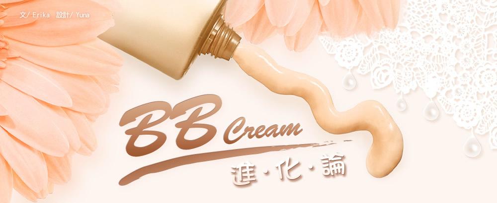 BB cream 進化論