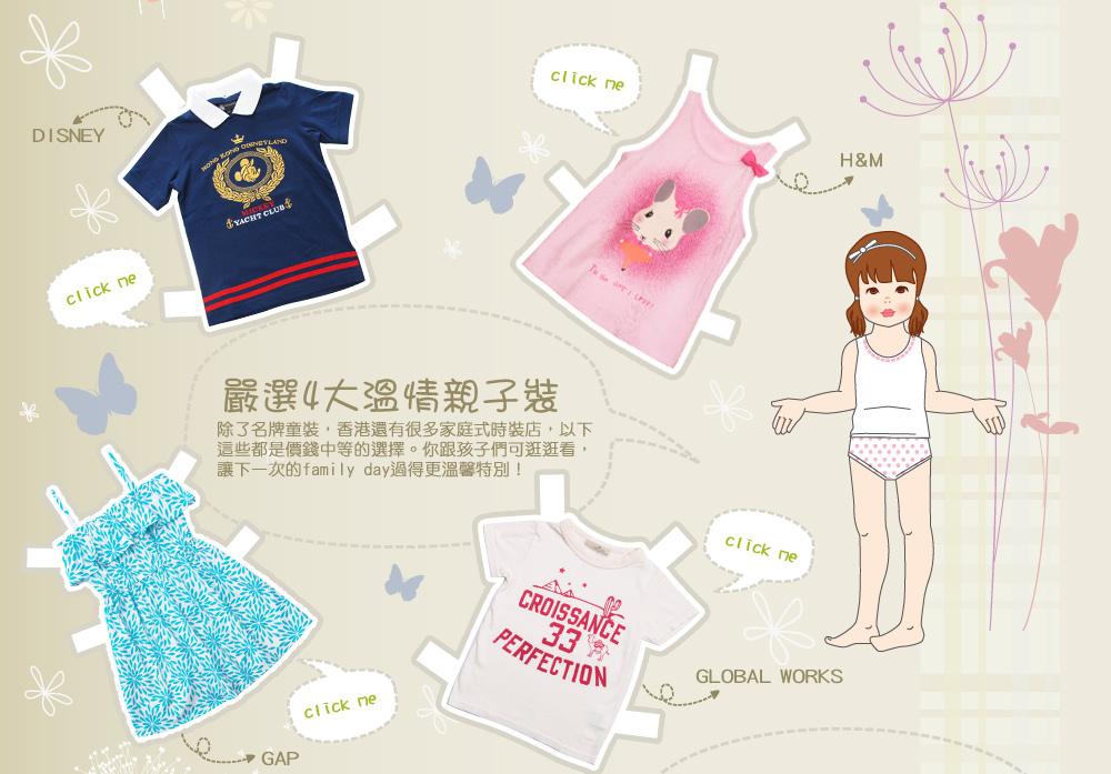 嚴選4大溫情親子裝 除了名牌童裝,香港還有很多家庭式時裝店,以下這些都是價錢中等的選擇。你跟孩子們可逛逛看,讓下一次的family day過得更溫馨特別!