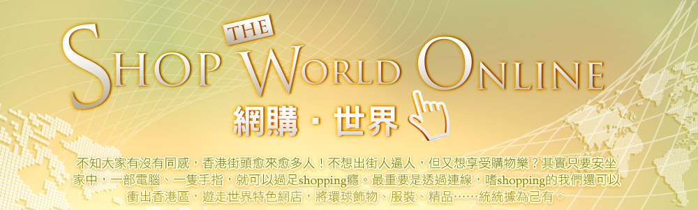 Shop the World Online 網購‧世界