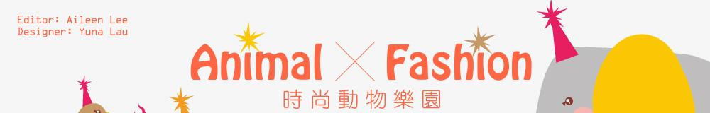 Animal X Fashion 時尚動物樂園
