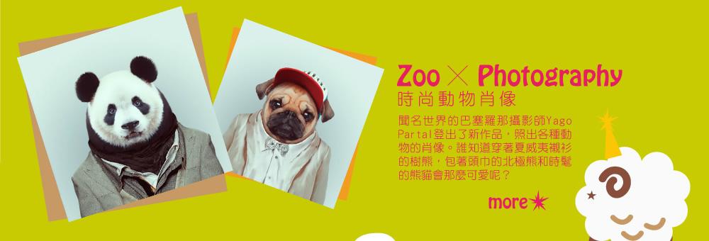 時尚動物肖像