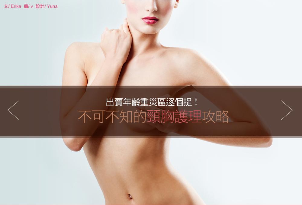 文/Erika  設計/Yuna 編/v  出賣年齡重災區逐個捉!不可不知的頸胸護理攻略