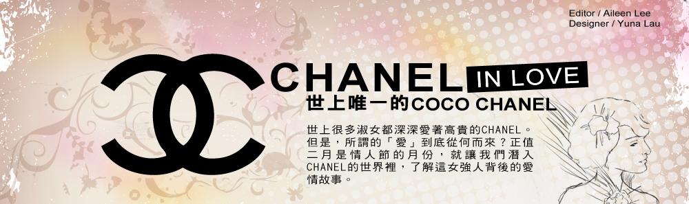 世上很多淑女都深深愛著高貴的Chanel。但是,所謂的「愛」到底從何而來?由於二月是情人節的月份,就讓我們潛入Chanel的世界裡,了解這女強人背後的愛情故事。