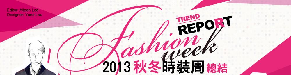2013 秋冬時裝周總結 Fashion Week Trend Report